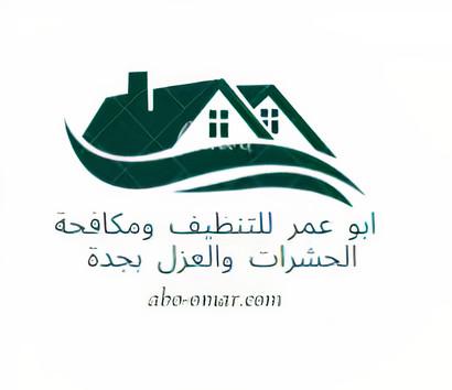 شركة ابو عمر لخدمات التنظيف ومكافحة الحشرات بجدة